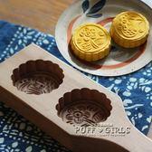 月餅饅頭南瓜餅乾清明果綠豆糕點心餅印面食品木質青團子烘焙模具