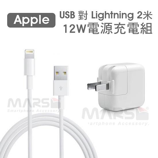 【marsfun火星樂】Apple 2米 原廠品質12W充電組/8pin傳輸線/12W充電頭/USB充電器/iPhone iPad