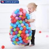 海洋球池圍欄兒童波波球加厚小孩玩具球彩色球兒童小球池 【八折搶購】