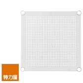 特力屋 新型沖孔烤漆鐵網 白色 46x46cm