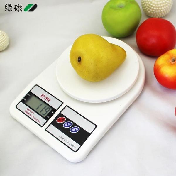 綠磁烘焙工具廚房電子秤迷你台秤