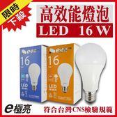 【奇亮科技】含稅 16W LED燈泡 省電燈泡 全電壓 E27燈頭 大瓦數 超亮特價