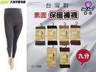 C-788 台灣製 甜心 素面精梳棉彈性九分褲襪 針織保暖