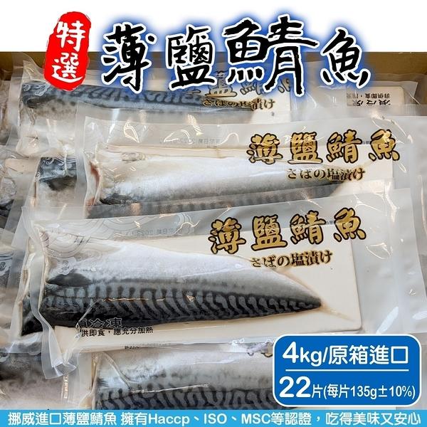 買20送2【海肉管家-全省免運】超厚正挪威薄鹽鯖魚2XL共22片原箱4kg
