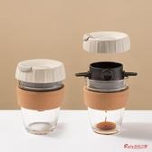 手沖咖啡壺 套裝玻璃咖啡杯滴漏式免濾紙濾杯隨身杯咖啡器具過濾器 3色