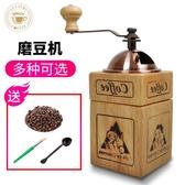 磨粉機 手搖咖啡豆研磨機手動家用小型電動研磨沖飲咖啡一體機 交換禮物 零度