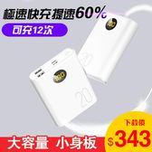 行動電源20000-M充電寶迷你超薄移動電源蘋果X通用毫安oppo華為快充vivo手機小米便攜6可愛7大容量