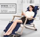 耐樸摺疊躺椅午休午睡椅子辦公室床靠背椅懶人便攜沙灘家用多功能WY「名創家居生活館」