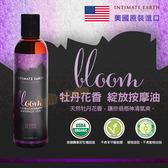 潤滑液 情趣用品 美國Intimate Earth-牡丹花香 綻放按摩油『包裝私密-年中慶』