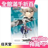 日本 任天堂 amiibo 神威1P 聖火降魔錄 kamui 大亂鬥系列 玩具 電玩【小福部屋】