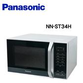 Panasonic 國際牌NN ST34H 25L 微電腦微波爐~ 貨  ~