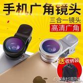 手機鏡頭廣角微距魚眼三合一套裝通用單反高清拍照oppo照相攝像頭 概念3C旗艦店