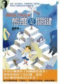 (二手書)預約孩子的未來-態度是關鍵-CATCHER 11