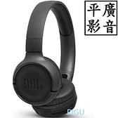 平廣 JBL Tune 500BT 黑色 藍芽耳機 T500BT 貼耳 500 BT 台灣英大公司貨保固一年 耳罩式