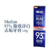 韓國 MEDIAN 93%強效潔淨去垢去漬牙膏 120g【PQ 美妝】