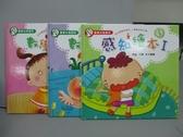 【書寶二手書T3/少年童書_POI】寶寶知識童話-數學繪本_感知繪本等_共3本合售