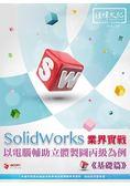SolidWorks 業界實戰以電腹D異U立體製圖丙級為例  基礎篇
