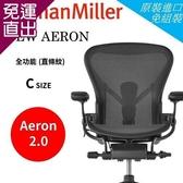 Herman Miller Aeron 2.0人體工學椅 經典再進化(全功能)- C SIZEC SIZE【免運直出】