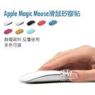 【妃凡】靜電吸附 Apple Magic Mouse 1 2 代 滑鼠矽膠貼 Macbook 保護 貼膜 矽膠 抗菌