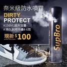 PUFII-SupBro防塵防汙防水噴霧鞋面保養神器150ML-禁送離島 0706現+預 【CP13115】