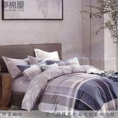 夢棉屋-100%棉標準5尺雙人鋪棉床包兩用被套四件組-同桌的你