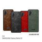 SULADA SAMSUNG Galaxy Note 10 / Note 10+ 皮紋保護套 手機殼 保護殼