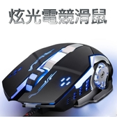 炫光電競滑鼠 競技滑鼠 6D不延遲 4段DPI調整