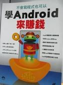 【書寶二手書T5/電腦_QJQ】不會寫程式也可以學 Android 來賺錢_無臉男的電腦教學
