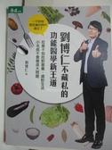 【書寶二手書T1/養生_DO6】劉博仁不藏私的功能醫學新王道:吃藥不如吃對營養、過對生活