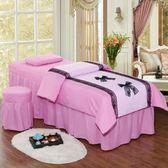 美容床套 美容床罩四件套定做繡字帶胸洞簡約蕾絲理療院床套高檔豪華中國風