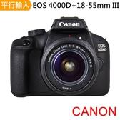 Canon EOS 4000D+18-55mm III 單鏡組*(中文平輸)-送128G鋰電池雙鏡包外出型腳架大清硬保