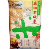 樂田有機米(2kg真空包x10入)