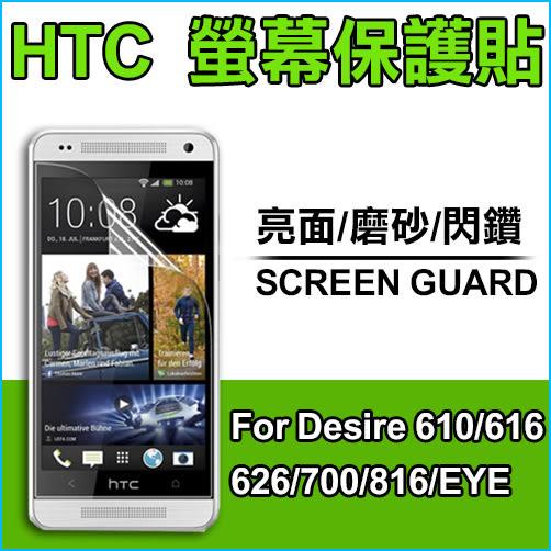 HTC Desire 610/616/626/700/816/EYE手機螢幕保護貼單面高清高透/磨砂霧面/星空閃鑽防刮