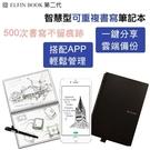 記事本Elfinbook二代科技智慧型可重覆書寫筆記本 筆記本 智能筆記本 強強滾生活市集