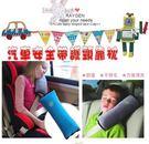 兒童安全帶護套 護肩 安全帶靠枕 安全帶...
