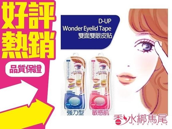 D-up Wonder Eyelid Tape Extra 雙眼皮貼布 120枚 敏感肌 深邃款◐香水綁馬尾◐