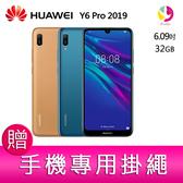 分期0利率 華為 HUAWEI Y6 Pro 3G/32G  2019 6.09吋 珍珠屏智慧手機 贈「手機專用掛繩*1」