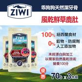 【毛麻吉寵物舖】ZiwiPeak巔峰 乖狗狗天然潔牙骨-鮮草鹿肚-三件組 寵物零食