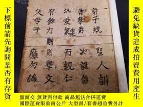 二手書博民逛書店舊抄本《弟子規》一冊全罕見18頁36面16596