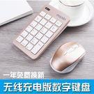 美心無線數字鍵盤23鍵筆記本外接USB小鍵盤電腦套裝財務會計股票巧克力按鍵輕薄 依夏嚴選