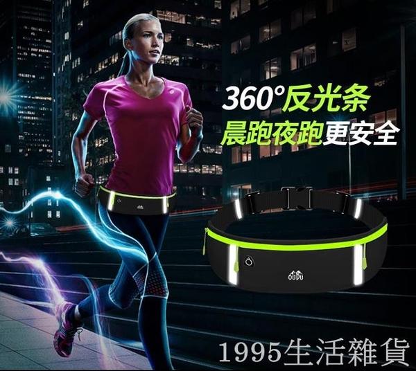 運動腰包跑步手機包男女多功能戶外裝備防水隱形超薄迷你小腰帶包 1995