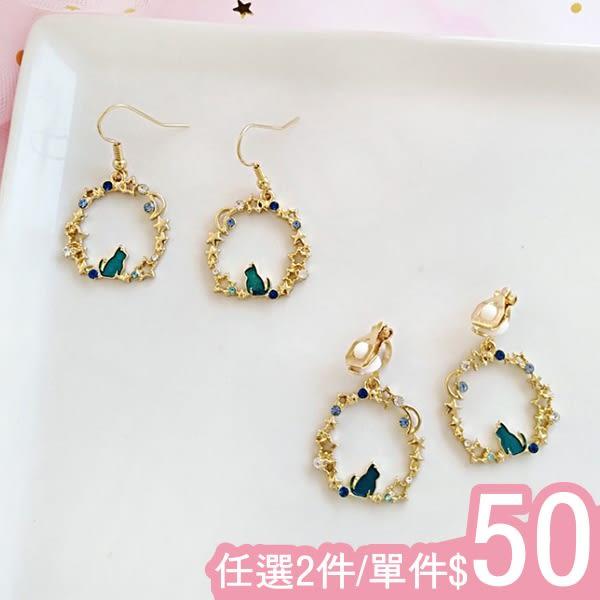 耳環-可愛甜美星星月亮鑲鑽圓環藍色貓咪時尚耳環耳夾Kiwi Shop奇異果0918【SVE4152】