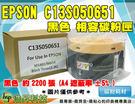 EPSON S050651/0651 黑...