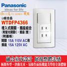 Panasonic 國際牌 星光系列 WTDFP4366 螢光單開關+雙插座附蓋板