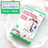富士空白拍立得底片(10張x3盒) - Norns Fujifilm 空白底片 instax mini 7s 8 25 50S 70 90 Printoss 適用