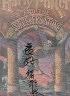 二手書R2YBb《Harry Potter&The Sorceres Stone