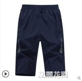 夏季休閒褲七分褲男速乾中褲運動褲寬鬆薄款加肥加大碼7分短褲男『艾麗花園』