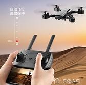 空拍機無人機4K航拍遙控飛機高清專業小型折疊兒童小學生四軸飛行器玩具YXS 【快速出貨】