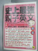 【書寶二手書T8/語言學習_IFA】史上最強親子英文_楊淑如_無光碟