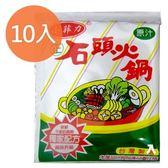 小菲力 石頭火鍋 原汁 50g (10入)/盒